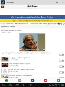 Tamil News screenshot 2