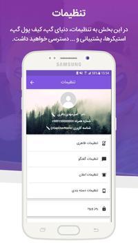 Gap Messenger apk screenshot