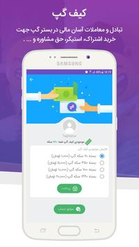 Gap Messenger screenshot 4