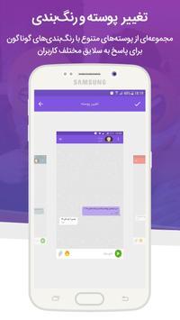 Gap Messenger screenshot 6