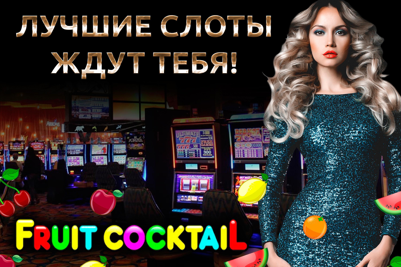 Казино вулкан слот клуб европа казино онлайн бесплатно без