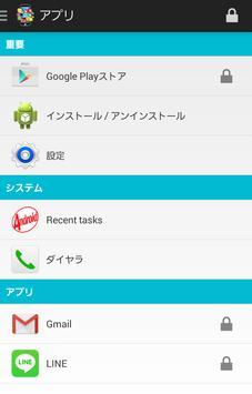 アプリロック apk screenshot
