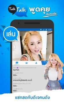 TalkTalk apk screenshot
