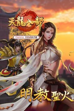 天龍八部 poster