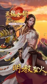 天龍八部 screenshot 14