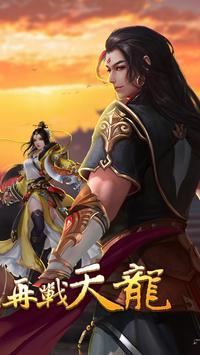 天龍八部 screenshot 15