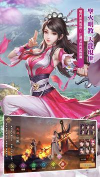 天龍八部 screenshot 16