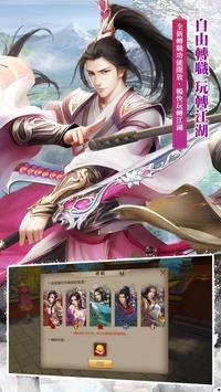 天龍八部 screenshot 17