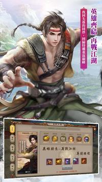 天龍八部 screenshot 18