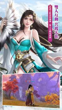 天龍八部 screenshot 19