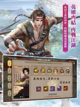 天龍八部 screenshot 11