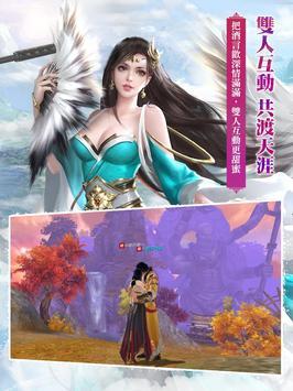 天龍八部 screenshot 12