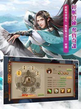 天龍八部 screenshot 13