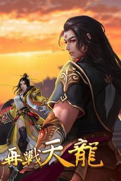 天龍八部 screenshot 1