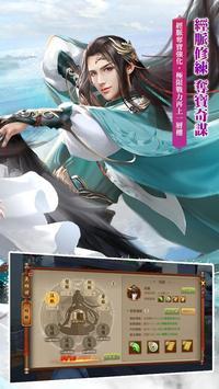 天龍八部 screenshot 20
