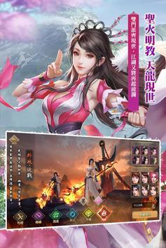 天龍八部 screenshot 2