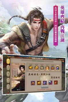 天龍八部 screenshot 4