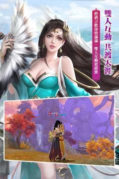 天龍八部 screenshot 5