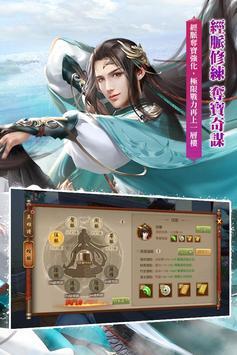 天龍八部 screenshot 6