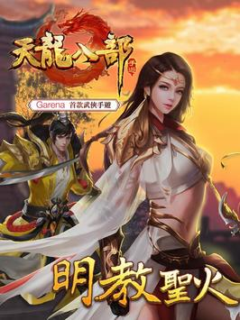 天龍八部 screenshot 7