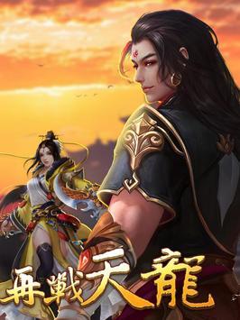 天龍八部 screenshot 8