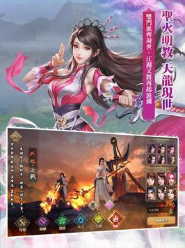 天龍八部 screenshot 9