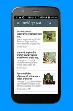 Gargoti News apk screenshot
