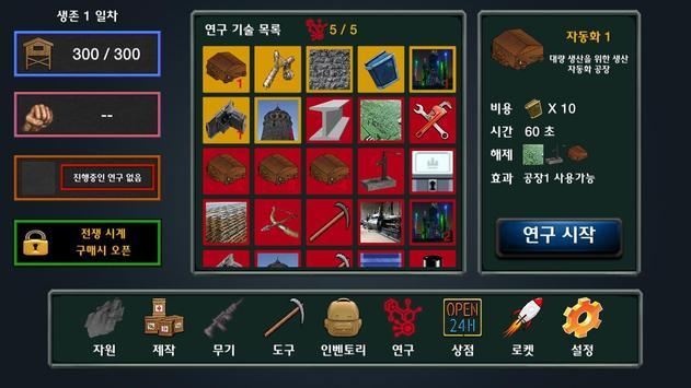 글리제 - 제작 생존 디펜스 screenshot 6