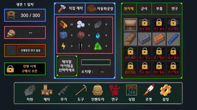 글리제 - 제작 생존 디펜스 screenshot 7