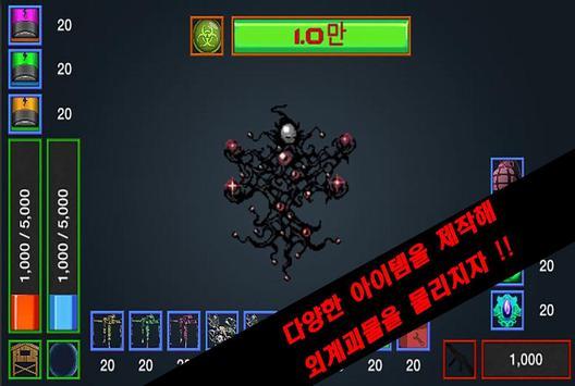 글리제 - 제작 생존 디펜스 screenshot 1