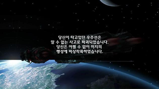 글리제 - 제작 생존 디펜스 screenshot 3