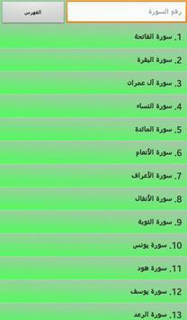 رمضان يجمعنا 2015 apk screenshot