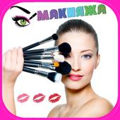 Идеи макияжа на каждый день icon