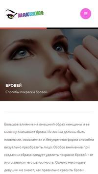 Идеи макияжа на каждый день apk screenshot