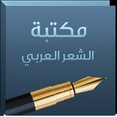 مكتبة الشعر العربي icon
