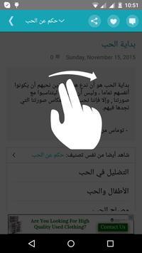 حكم و اقوال screenshot 7