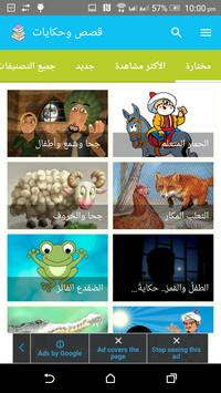قصص وحكايات screenshot 2