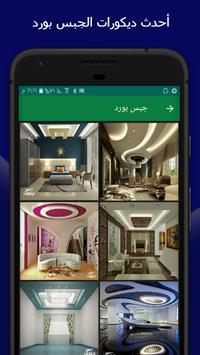 Decors Modern screenshot 1