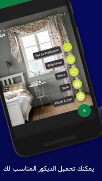 Decors Modern screenshot 5