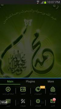 الرسول محمد GO Launcher Theme apk screenshot