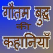 Gautam Budh Story icon