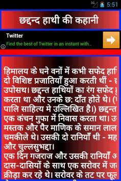 Gautam Budh Story screenshot 1