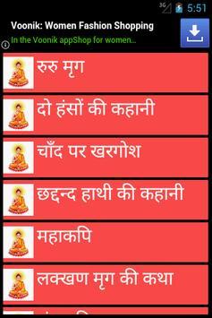 Gautam Budh Story screenshot 3