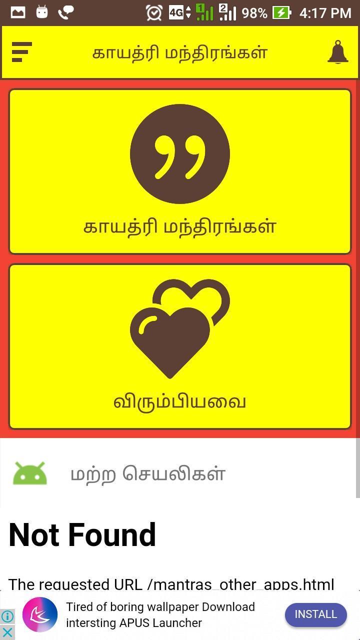 By Photo Congress    Ganesh Gayatri Mantra Meaning In Tamil