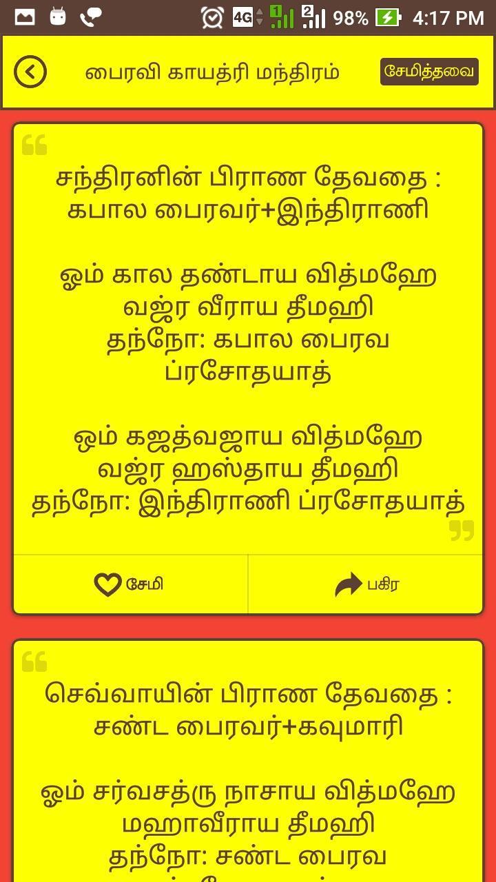 Gayathri Manthiram Sri Durgai Slogam Tamil Lyrics for