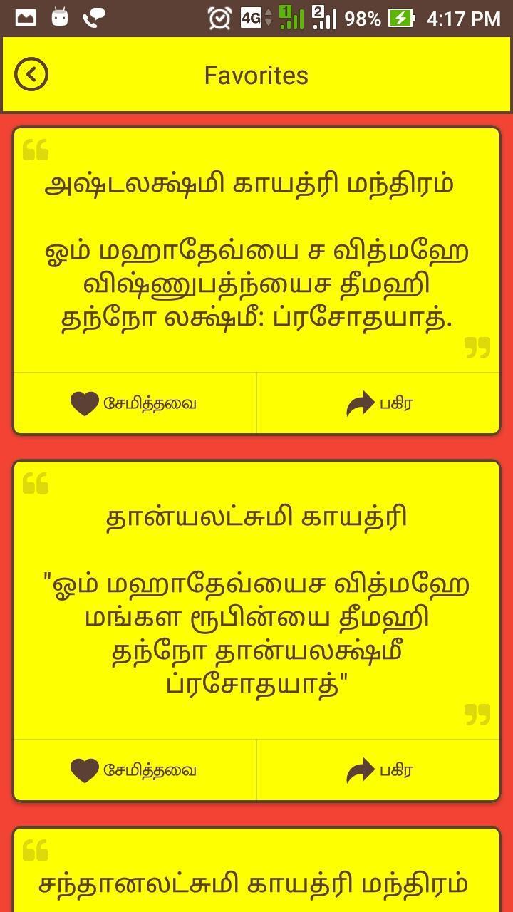 Gayathri Manthiram Sri Durgai Slogam Tamil Lyrics for Android - APK