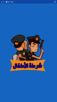 شرطة الأطفال 2018 poster