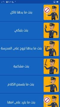 شرطة الأطفال 2018 screenshot 2
