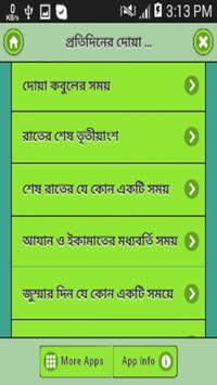 প্রতিদিনের দোয়া ও কবুলের সময় apk screenshot