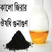 কালো জিরার ঔষধি গুনাগুণ icon
